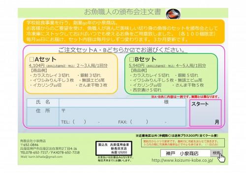 Microsoft PowerPoint - はんぷかい-001